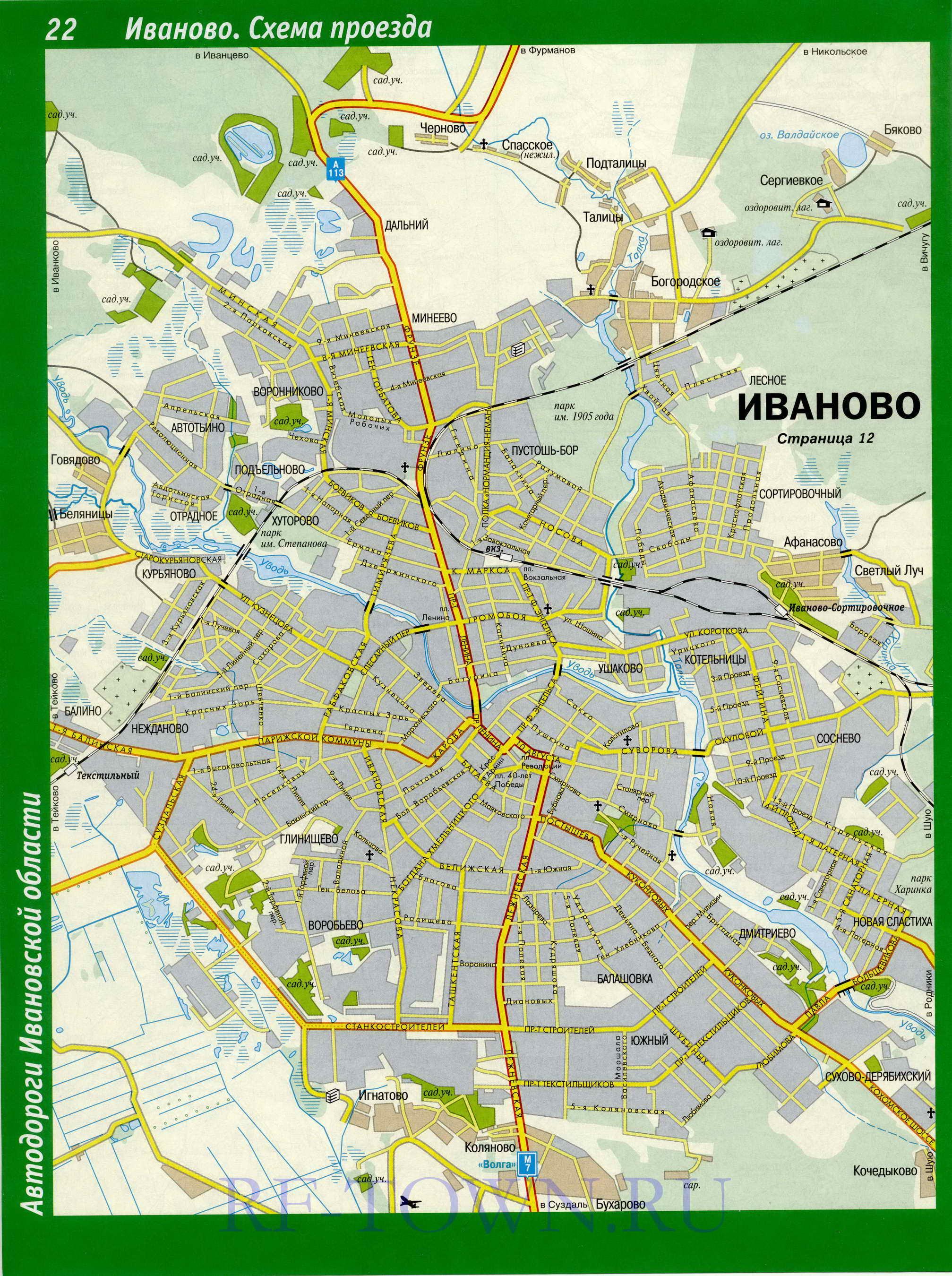 Названиями улиц. Скачать бесплатно подробные карты районов Ивановской…