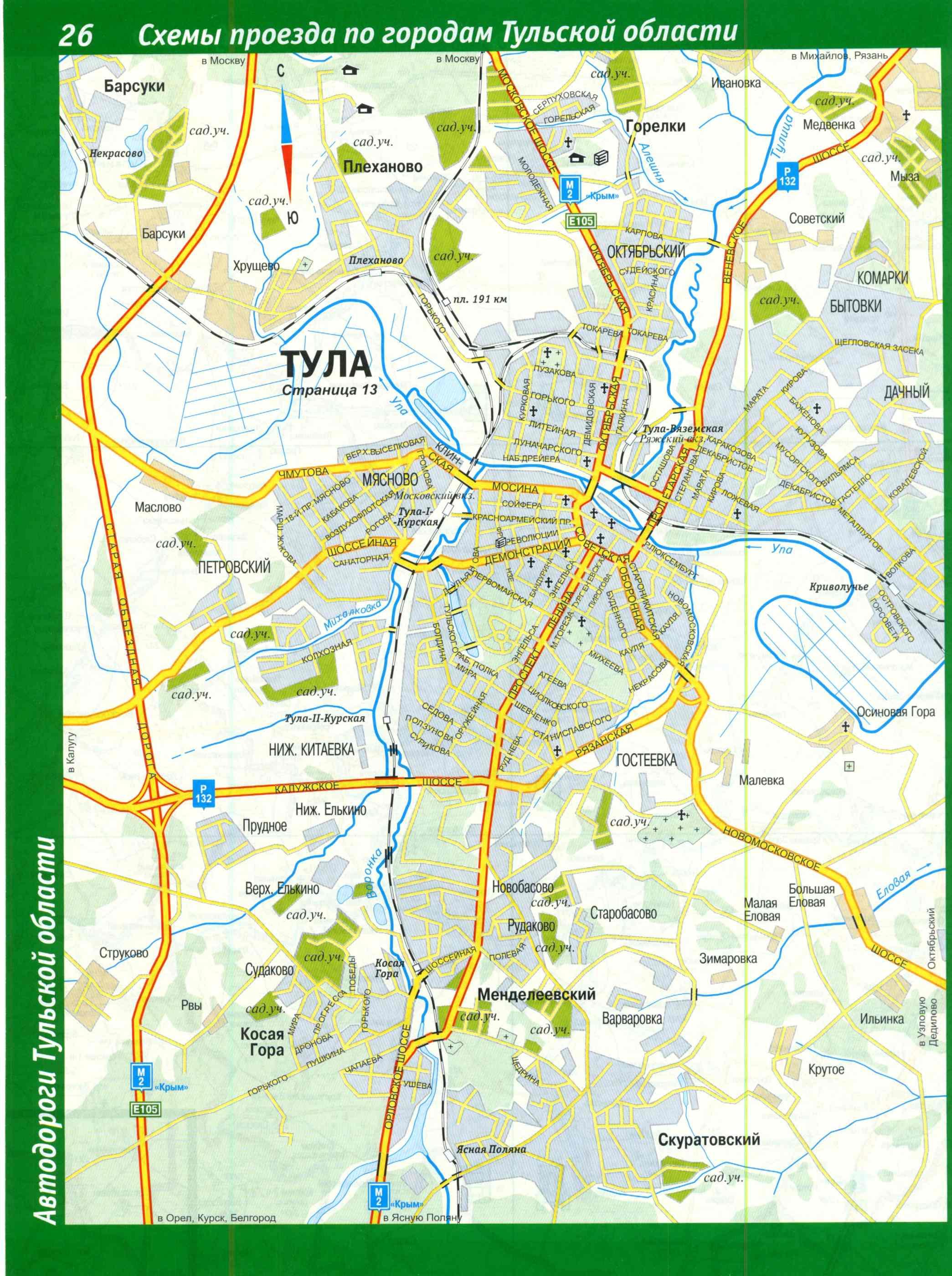 Карта улиц Тулы. Подробная карта улиц города Тула, A0: http://rf-town.ru/map1207410_0_0.htm