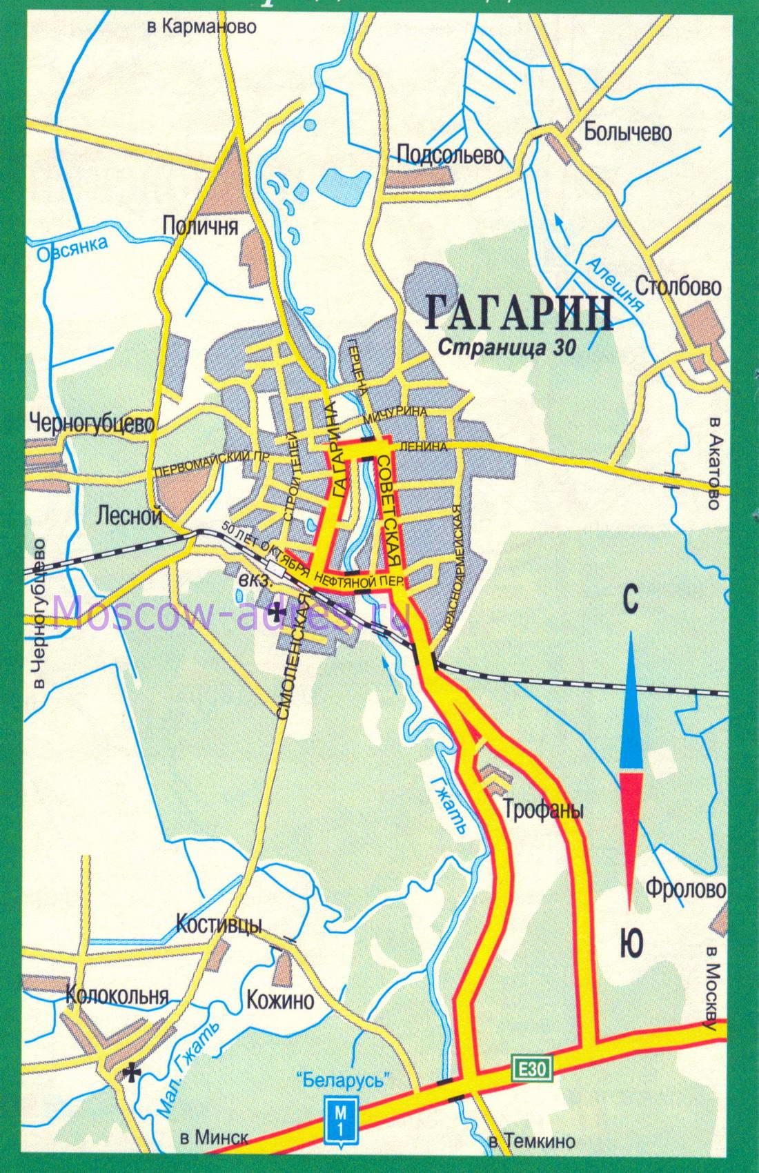 Автомобильная карта-схема г.Гагарин Смоленской области.
