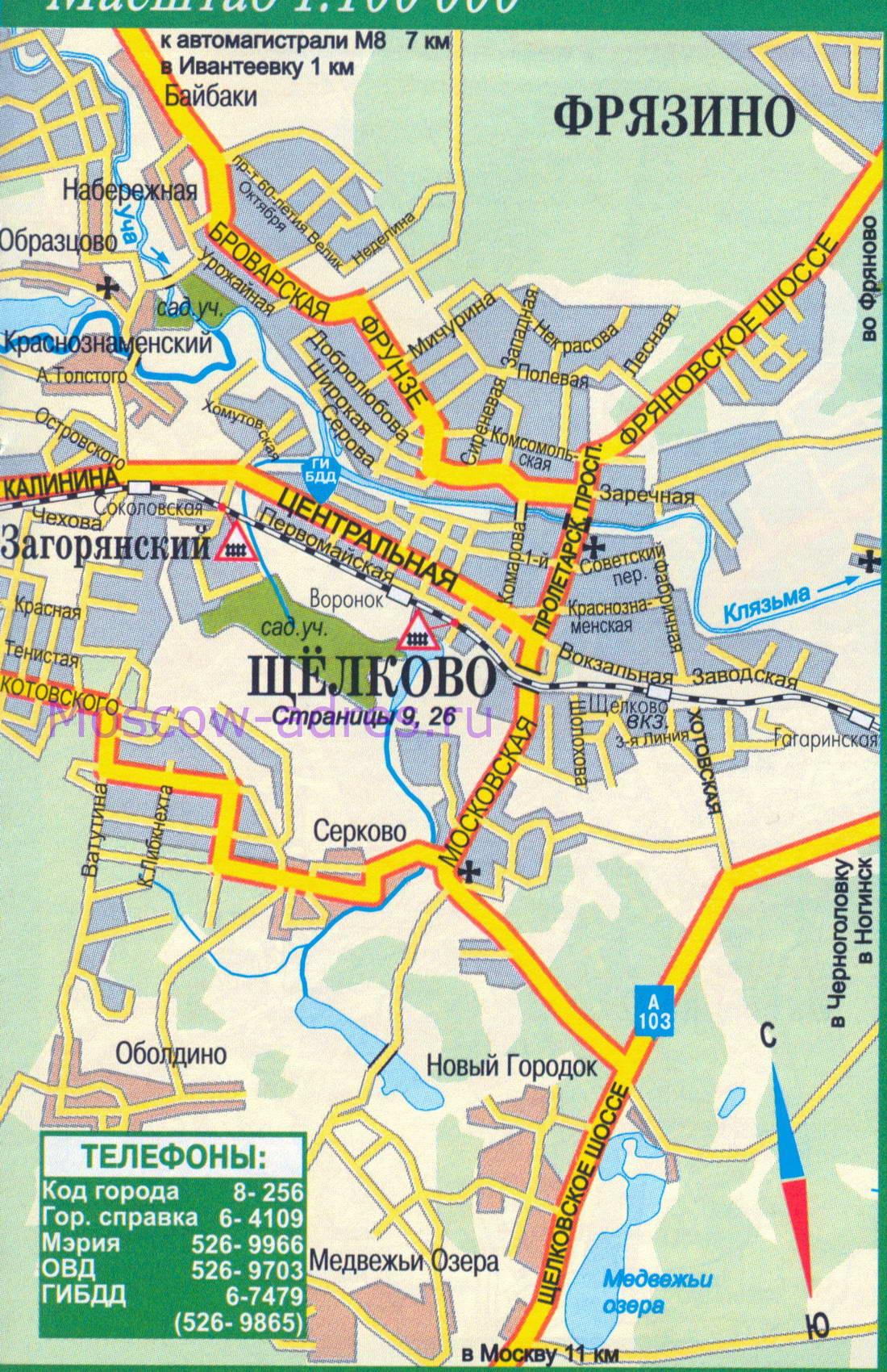 Автомобильные дороги, схема проезда, план-карта г.Щелково.