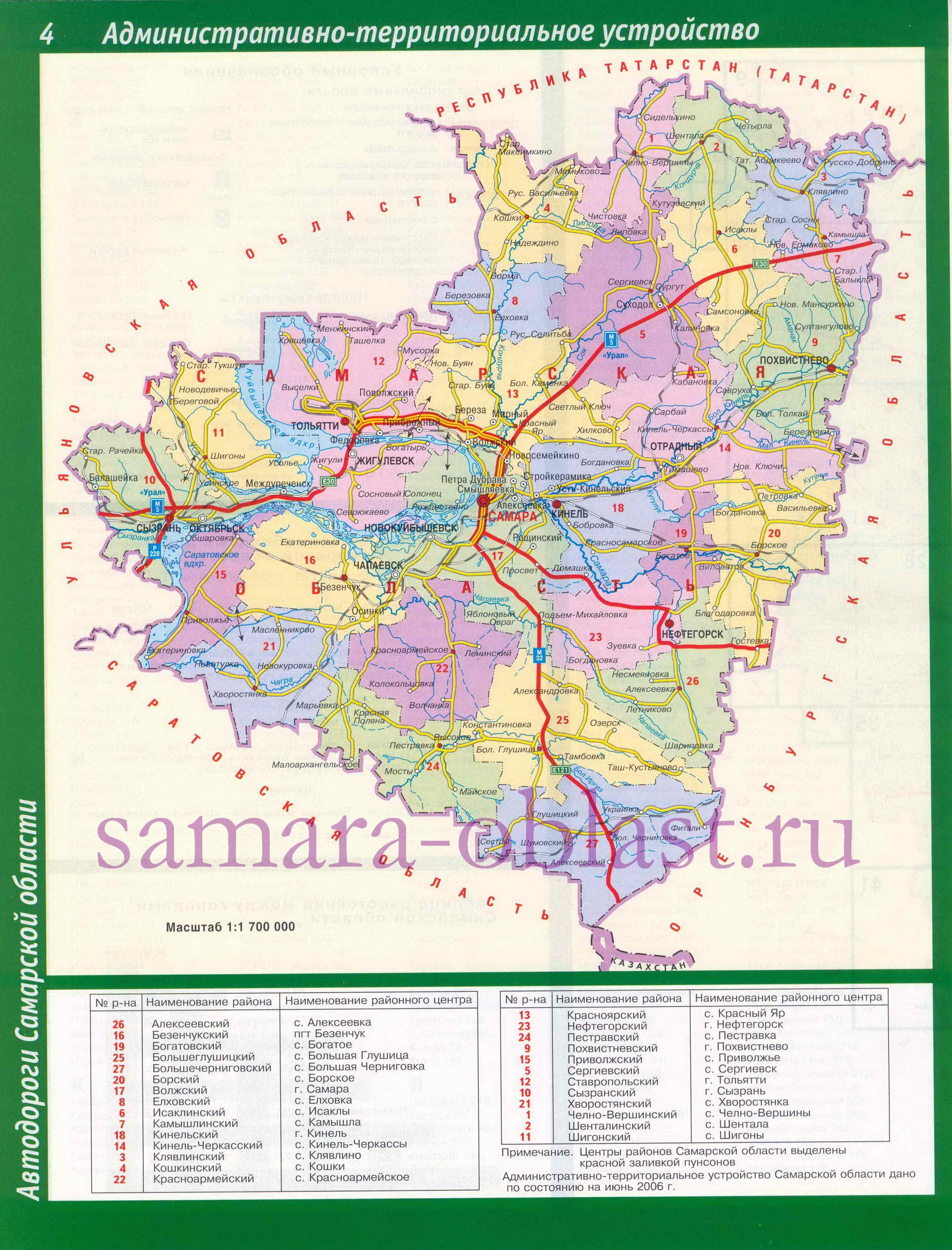 Самарская область. Карта Самарской ...: rf-town.ru/map977200_0_0.htm