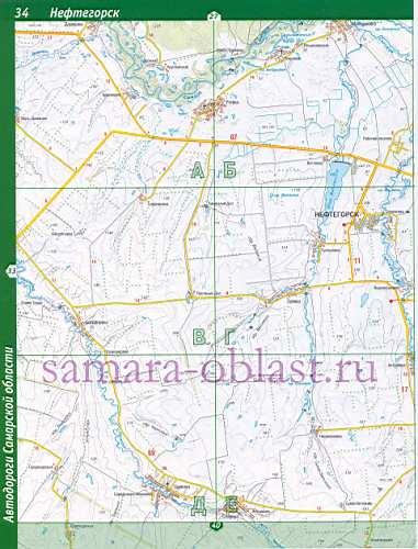 знакомства самарская обл нефтегорский район