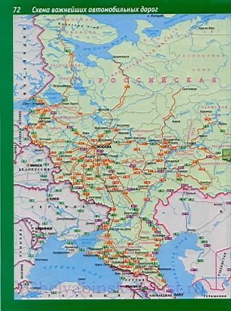 Карта схема важнейших автодорог России.  Автомобильные магистрали России.