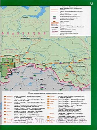Карта автодорог челябинской