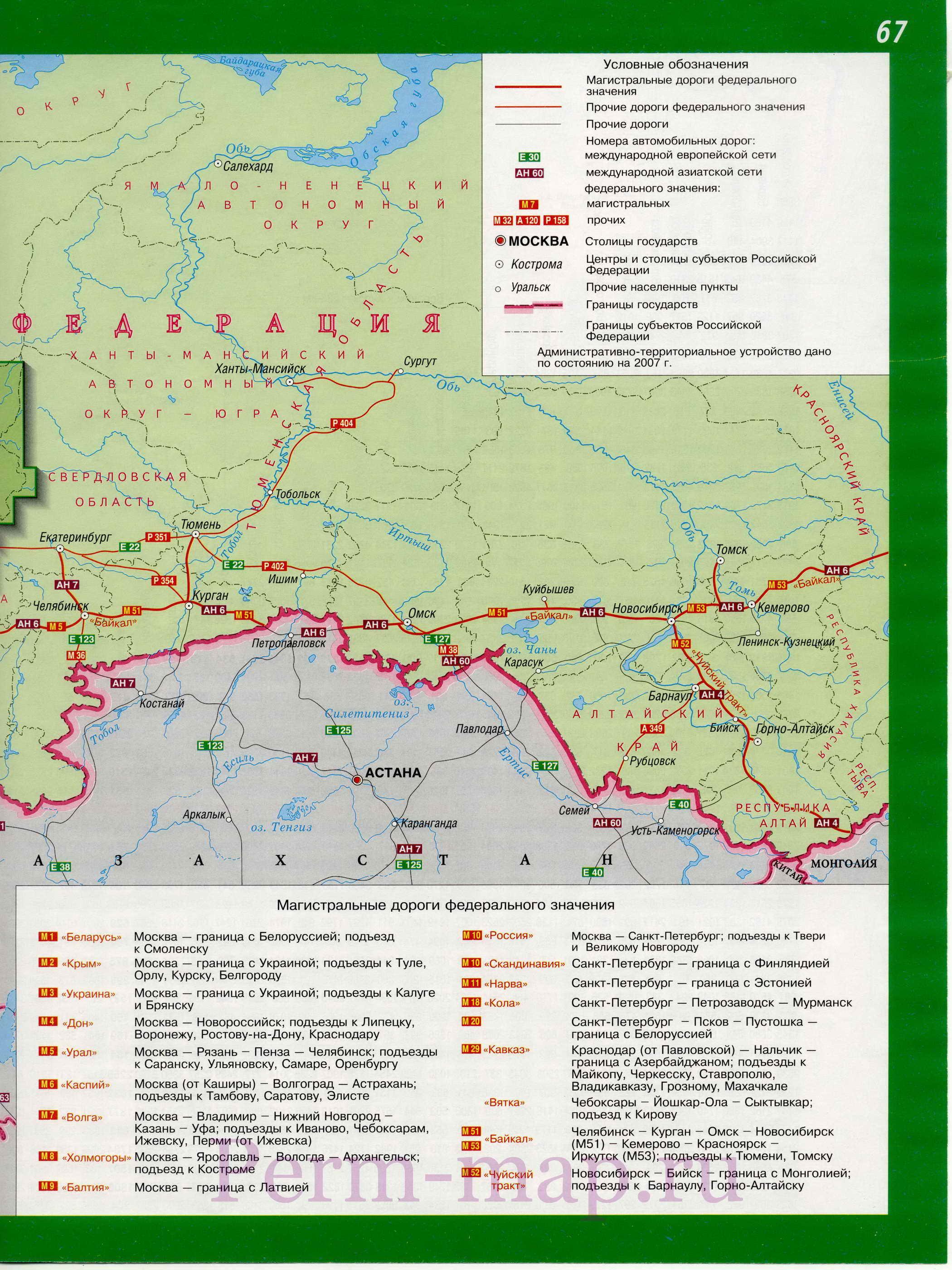 Карта схема важнейших автомобильных дорог России.  Магистральные автомобильные дороги России.