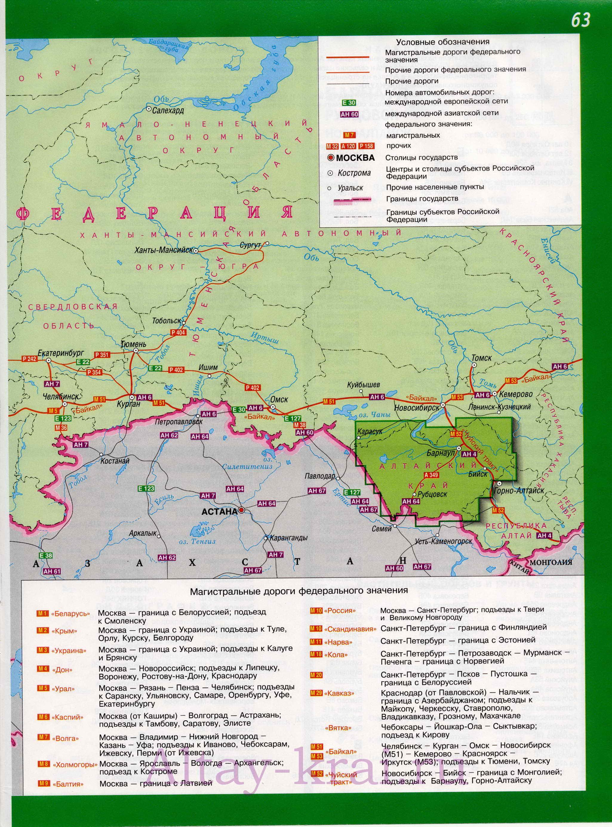 Карта схема автомобильных дорог России.
